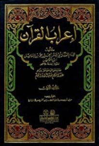 إعراب القرآن