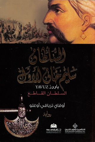 السلطان سليم خان الأول: ياووز