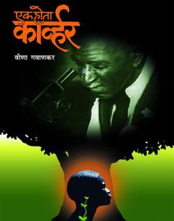Marathi Novel Book Pdf