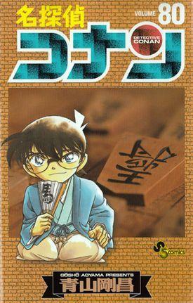 名探偵コナン 80 (Detective Conan #80)