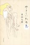 やさしいため息 Yasashii Tameiki