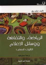 الطبعة العربية لكتاب