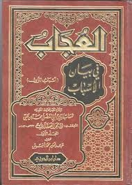 كتاب حجر رشيد pdf