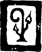 Paragon III (Paragon Journal, #3)