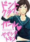 ドントクライ、ガール ♥ [Don't Cry, Girl ♥]