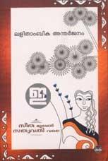 Seeta Muthal Sathyavathi Vare