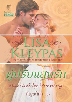 คู่ปรับแสนรัก / Married by Morning by Lisa Kleypas