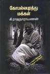 கோபல்லபுரத்து மக்கள்  [Gopallapurathu Makkal]