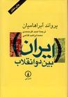 ایران بین دو انقلاب by Ervand Abrahamian