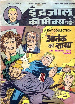 Ebook Kerry Drake-Aatank Ka Saaya ( Indrajal Comics Vol 22 No 3 ) by Allen Saunders PDF!