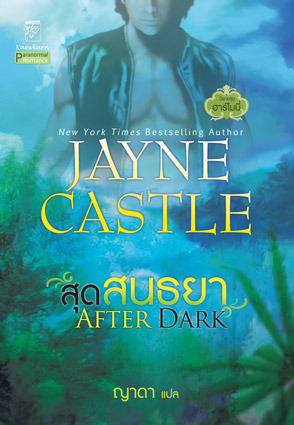 Jayne castle | Text Books Free Download Sites