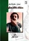 غسان كنفاني: صفحات كانت مطوية