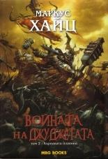 Войната на джуджетата, том 2: Кървавата планина (Джуджетата, #2)