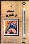 الإسلام والأمازيغ: البدايات الأولى لدخول الأمازيغ في المجال الإسلامي