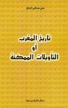 تاريخ المغرب أو التأويلات الممكنة