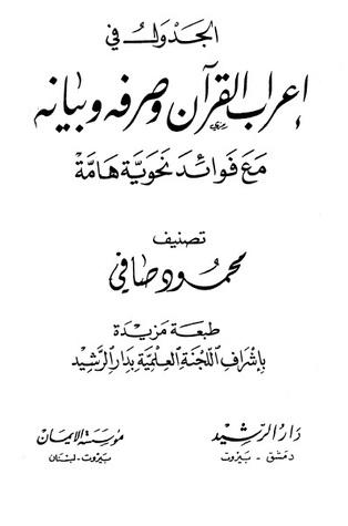 الجدول في إعراب القرآن وصرفه وبيانه مع فوائد نحوية هامة