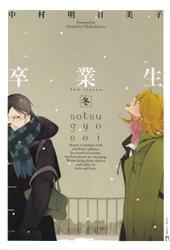 卒業生 - 冬 - [Sotsugyousei - Fuyu -]