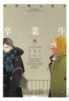 卒業生 - 冬 - [Sotsugyōsei - Fuyu]