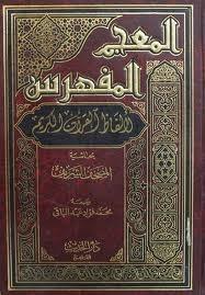 المعجم المفهرس لألفاظ القرآن الكريم