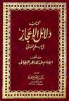 كتاب دلائل الإعجاز by عبد القاهر الجرجاني