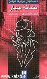 The Sign of Four (Sherlock Holmes, #2) نشانه ی چهار