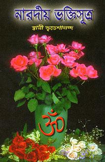 Naradiya Bhaktisutra
