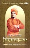 Yuganayak Vivekananda Vol.2