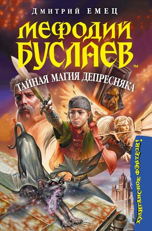 Тайная магия Депресняка (Мефодий Буслаев, #6)