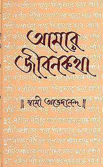 Amar Jivan Katha Vol. 1