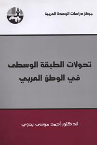 تحولات الطبقة الوسطى في العالم العربي