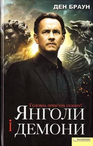 Янголи і Демони  (Robert Langdon, #1)