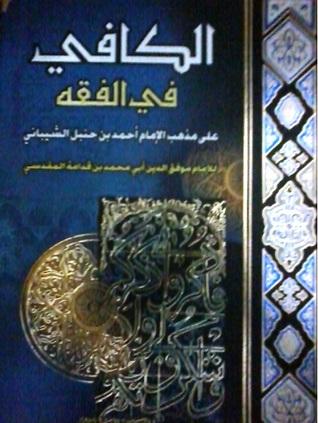 الكافي في الفقه على مذهب أحمد بن حنبل
