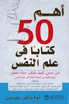 أهم 50 كتاب فى عل...