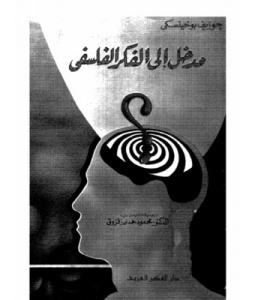 مدخل إلى الفكر الفلسفي