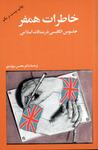 خاطرات همفر، جاسوس انگلیسی در ممالک اسلامی