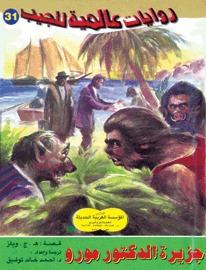 جزيرة الدكتور مورو