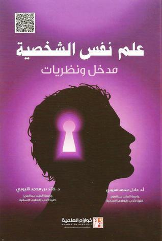 كتب علم النفس الشخصية pdf