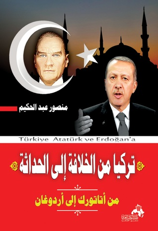 تركيا من الخلافة إلى الحداثة