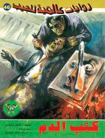 كتب الدم by Clive Barker