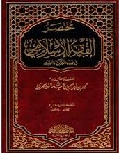 مختصر الفقه الإسلامي �...