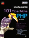 รวมเด็ดเคล็ดลับ 101 Tips & Tricks PHP