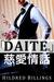 """""""Daite."""" (Jiai Jouwa, #1)"""