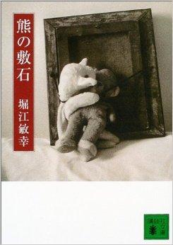 熊の敷石 [Kuma no shikiishi]