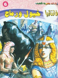 خيول ورماح by أحمد خالد توفيق