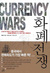 Currency Wars 1 by Song Hongbing