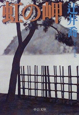 虹の岬 [Niji no misaki]