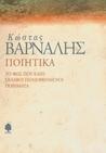 Ποιητικά by Κώστας Βάρναλης