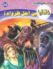 من أجل طروادة by أحمد خالد توفيق