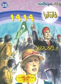 1919 by أحمد خالد توفيق