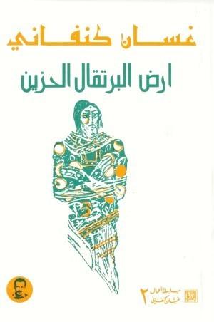 أرض البرتقال الحزين by Ghassan Kanafani